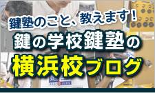 横浜校ブログ