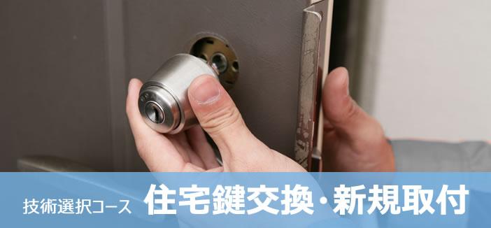 技術選択コース:住宅の鍵交換・新規取付