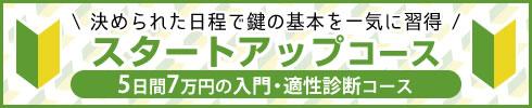 5日間7万円の鍵屋入門スタートアップコース
