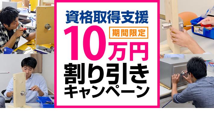 期間限定10万円割り引きキャンペーン